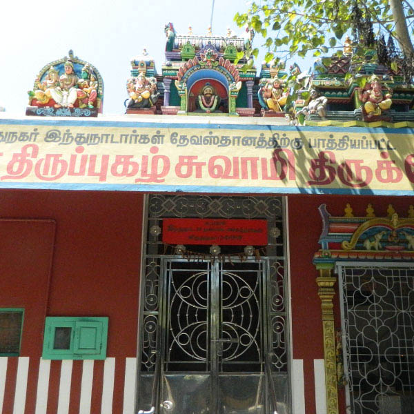 Sri Thirupugazh Swamy Temple